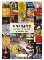 5절 스케치북 크로키북 드로잉북 (318X440) (170g 16매) [50140 명화] 주문형 학원명 전국 미술학원 스케치북전문