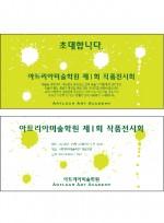 [Pkg-001]미술학원 초대권
