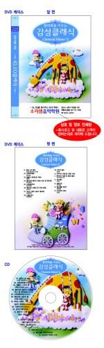 [Dv-02]감성클래식 DVD 케이스