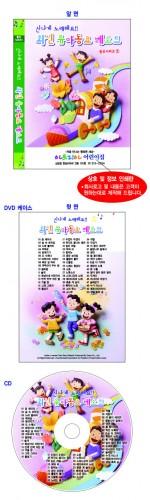 [Dv-04]최신유아동요베스트 DVD 케이스