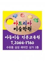 [ASTK-사각004]미술학원 사각스티커