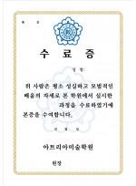 [APR-수료증E3]미술학원 수료증
