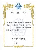 [APR-수료증E4]미술학원 수료증