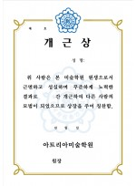 [APR-개근상E1]미술학원 개근 상장