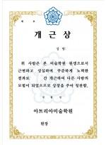 [APR-개근상E5]미술학원 개근 상장