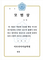 [APR-모범상E2]미술학원 모범상