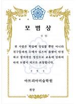 [APR-모범상E4]미술학원 모범상