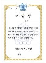 [APR-모범상E5]미술학원 모범상