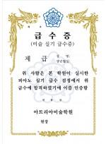 [APR-급수증E4]미술학원 급수증