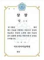 [APR-상장E1]미술학원 상장