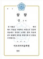 [APR-상장E2]미술학원 상장