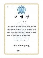 [APR-상장E3]미술학원 상장