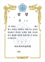 [APR-상장E4]미술학원 상장