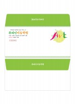 [AE_001]미술학원 자켓형 소봉투