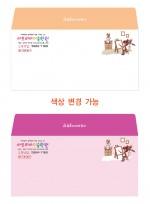 [Pkg-004]미술학원 자켓형 소봉투