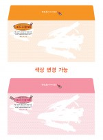 [Pkg-010]미술학원 자켓형 소봉투