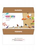 [AE원비_002]미술학원 자켓형 소봉투