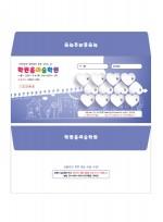 [AE원비_006]미술학원 자켓형 원비봉투