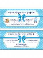 [Pkg-006]미술학원 초대권