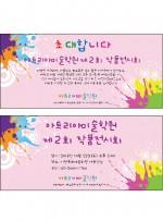 [Pkg-007]미술학원 초대권