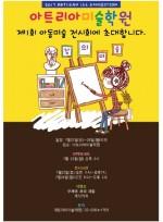 [Pkg-004]미술학원 전시회 포스터, 미술학원 포스터, 전시 포스터, 작품전시회 포스터, 작품 발표회 포스터, 미술 전시전 포스터, 미술홈스쿨, 미술 개인레슨, 미술교습소