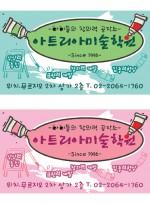 [Pkg-010]미술학원 사각스티커