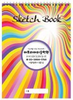 16절 스케치북 크로키북 드로잉북, 190X260mm 130g 20매 100권 [1612100 웨이브] 전국 어린이집 유치원 미술학원 원명을 넣은 주문형 스케치북 전문