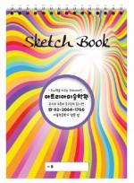 32절 스케치북 크로키북 드로잉북, 130X180mm 130g 20매 200권 [3215100 웨이브] 전국 어린이집 유치원 미술학원 원명을 넣은 주문형 스케치북 전문