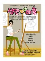 [AF_032]미술학원 전단지, 성인반 모집 전단지, 취미반 모집 전단지