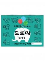 [스케치북 미술교재] 드로잉2 동물편, 드로잉 스케치북 교재, 드로잉북, 30권 이상 구매시 학원이름 인쇄