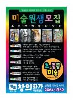 [AF_034]미술학원 전단지