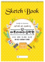 독판 5절 스케치북 크로키북 드로잉북 (318X440) (170g 16매) [MP410] 표지 독판 인쇄 스케치북 한박스 40권