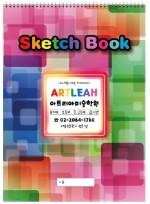 독판 5절 스케치북 크로키북 드로잉북 (318X440) (170g 16매) [MP413] 표지 독판 인쇄 스케치북 한박스 40권