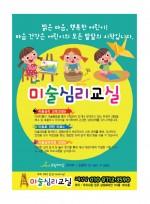 [AF_052]미술심리교실 전단지