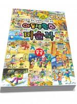 아동생활화 미술북 중급(전2권)