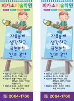 [ABNR-013]미술학원 배너