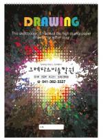 5절 스케치북 크로키북 드로잉북 (318X440) (170g 16매) [50240 물감폭발] 주문형 학원명 전국 미술학원 스케치북전문