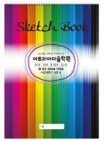 5절 스케치북 크로키북 드로잉북 (318X440) (170g 16매) [50640 레인보우] 주문형 학원명 전국 미술학원 스케치북전문