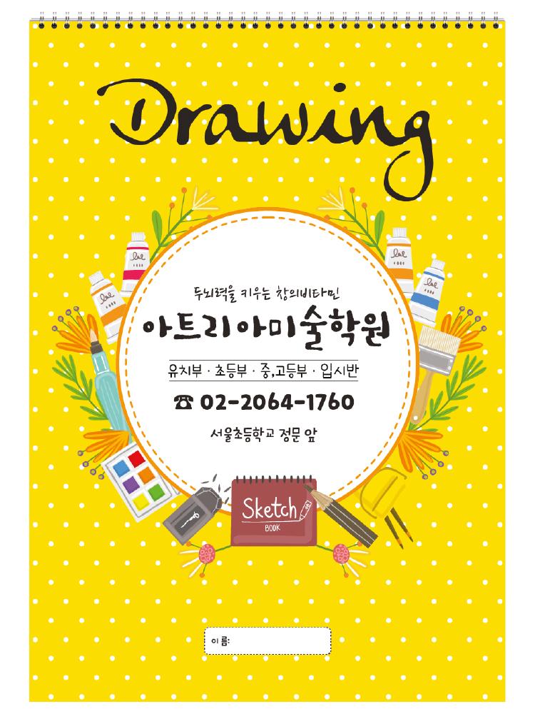 5절 스케치북 크로키북 드로잉북 (318X440) (170g 16매) [50740 앰블럼] 주문형 학원명 전국 미술학원 스케치북전문