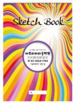 5절 스케치북 크로키북 드로잉북 (318X440) (170g 16매) [50940 웨이브] 주문형 학원명 전국 미술학원 스케치북전문