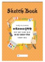 5절 스케치북 크로키북 드로잉북 (318X440) (170g 16매) [51040 사각 앰블럼] 주문형 학원명 전국 미술학원 스케치북전문