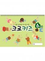 크로키북 크로키즈 6단계, 유아동 스케치북 교재