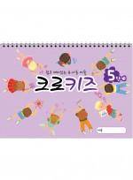 크로키북 크로키즈 5단계, 유아동 스케치북 교재
