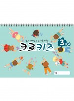 크로키북 크로키즈 3단계, 유아동 스케치북 교재