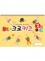 크로키북 크로키즈 2단계, 유아동 스케치북 교재