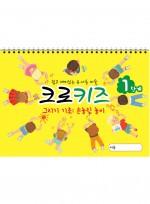 크로키북 크로키즈 1단계, 유아동 스케치북 교재