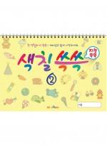 색칠 쓱쓱 2, 색칠공부 칼라링북, 색칠놀이 유아미술 스케치북