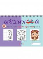 대칭그리기 쓱쓱 3, 드로잉북, 반쪽 그림 그리기, 아동미술 스케치북 미술교재