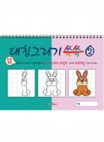 대칭그리기 쓱쓱 2, 반쪽 그림 그리기 드로잉북, 아동미술 스케치북 미술교재