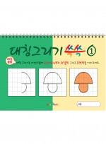 대칭그리기 쓱쓱 1, 반쪽 그림 그리기 드로잉북, 아동미술 스케치북 미술교재